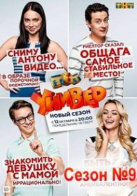 Універ Нова Общага 15 сезон 2018