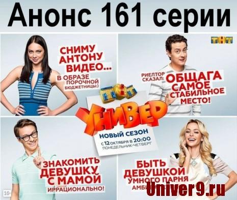 Универ Новая общага 9 сезон 1 (161) серия анонс