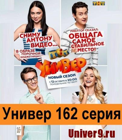 Новый Универ 9 сезон 2 (162) серия онлайн - 12.10.2015