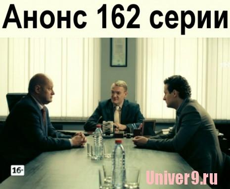 Универ Новая общага 9 сезон 2 (162) серия анонс