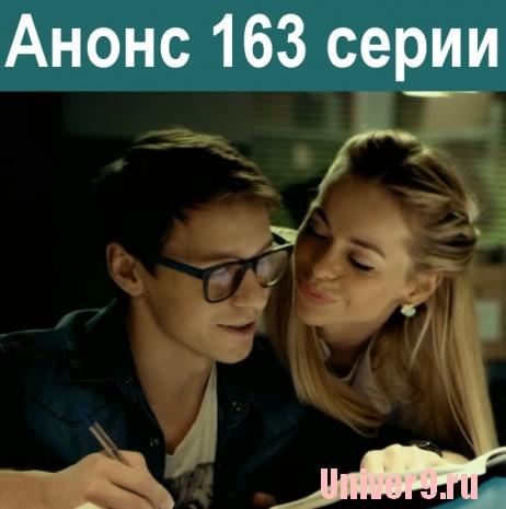 Универ Новая общага 9 сезон 3 (163) серия анонс