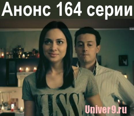 Универ Новая общага 9 сезон 4 (164) серия анонс