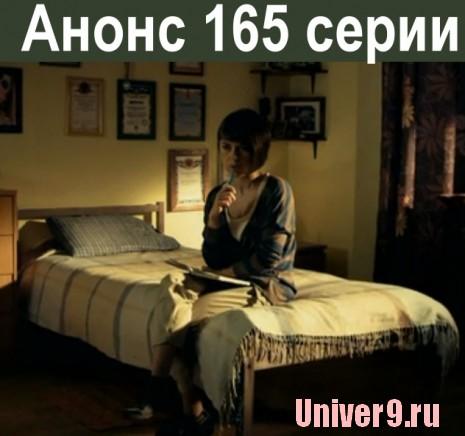 Универ Новая общага 9 сезон 5 (165) серия анонс