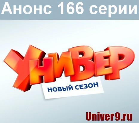 Универ Новая общага 9 сезон 6 (166) серия анонс