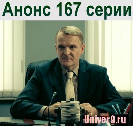Универ Новая общага 9 сезон 7 (167) серия анонс