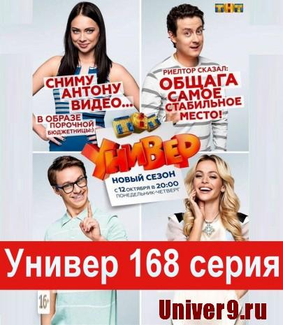 Новый Универ 9 сезон 8 (168) серия онлайн - 21.10.2015