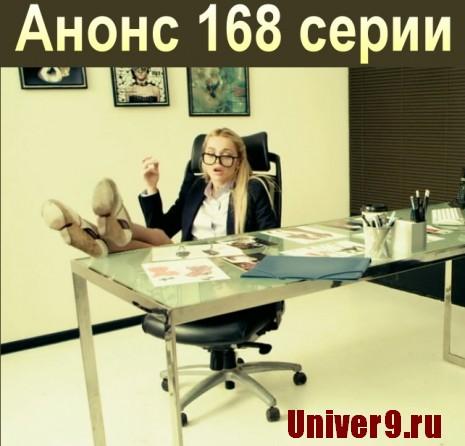 Универ Новая общага 9 сезон 8 (168) серия анонс