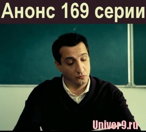 Универ Новая общага 9 сезон 9 (169) серия анонс