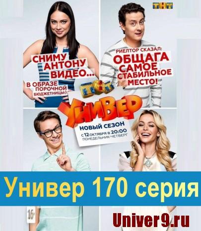 Новый Универ 9 сезон 10 (170) серия онлайн - 26.10.2015