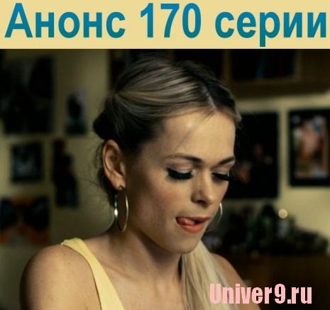 Универ Новая общага 9 сезон 10 (170) серия анонс