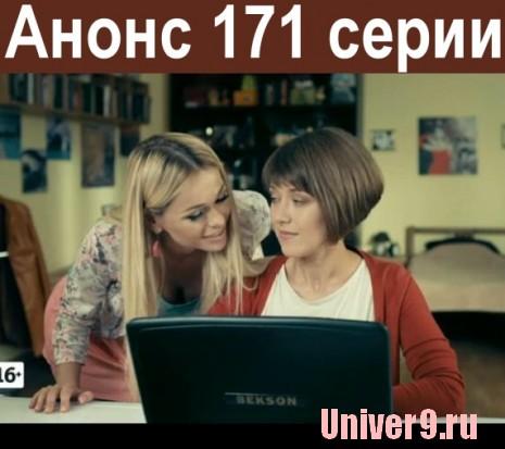 Универ Новая общага 9 сезон 11 (171) серия анонс