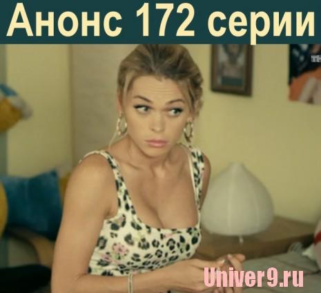 Универ Новая общага 9 сезон 12 (172) серия анонс