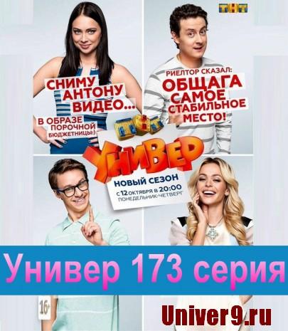 Новый Универ 9 сезон 13 (173) серия онлайн - 29.10.2015