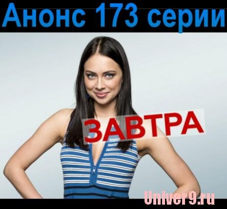 Универ Новая общага 9 сезон 13 (173) серия анонс