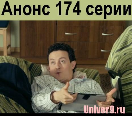 Универ Новая общага 9 сезон 14 (174) серия анонс