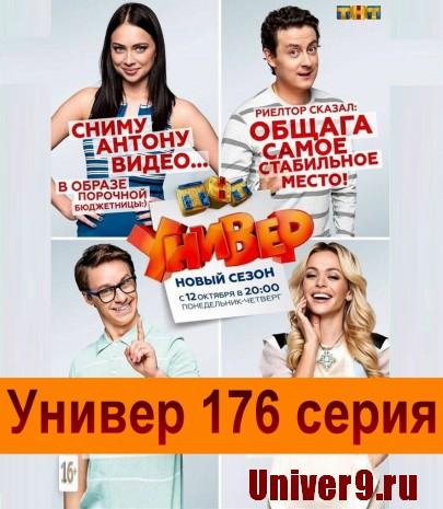 Новый Универ 9 сезон 16 (176) серия онлайн - 05.11.2015