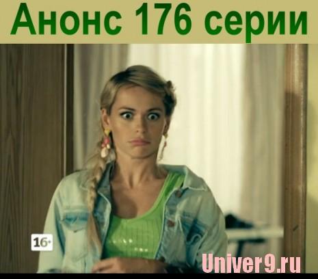 Универ Новая общага 9 сезон 16 (176) серия анонс