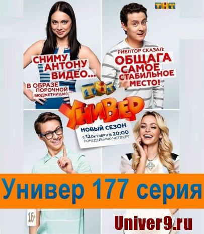 Новый Универ 9 сезон 17 (177) серия онлайн - 09.11.2015