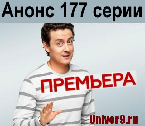 Универ Новая общага 9 сезон 17 (177) серия анонс