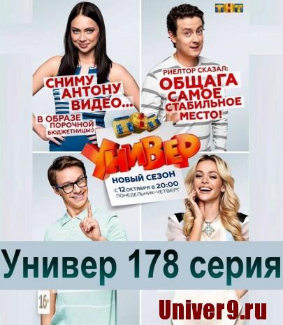 Новый Универ 9 сезон 18 (178) серия онлайн - 10.11.2015