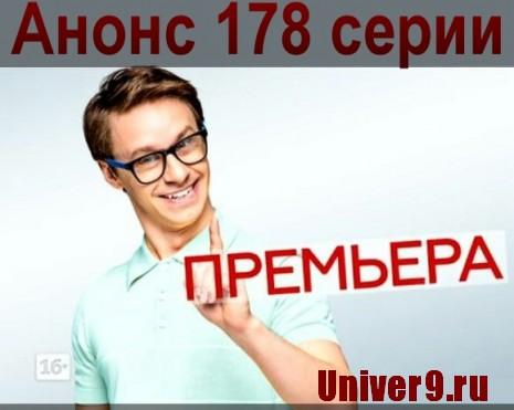 Универ Новая общага 9 сезон 18 (178) серия анонс