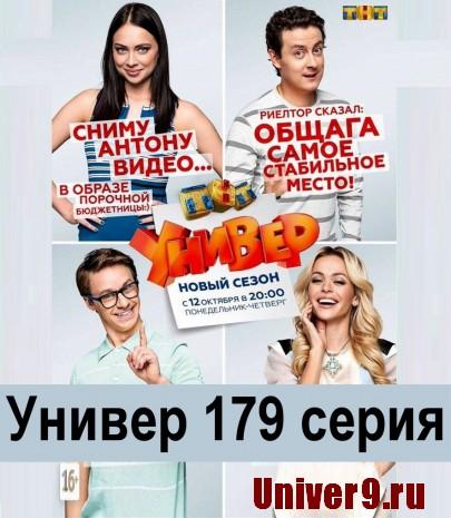Новый Универ 9 сезон 19 (179) серия онлайн - 11.11.2015