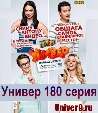 Новый Универ 9 сезон 20 (180) серия онлайн - 12.11.2015