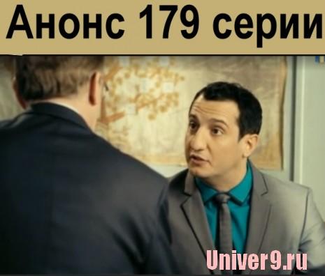 Универ Новая общага 9 сезон 19 (179) серия анонс