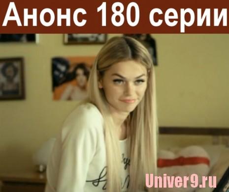 Универ Новая общага 9 сезон 20 (180) серия анонс